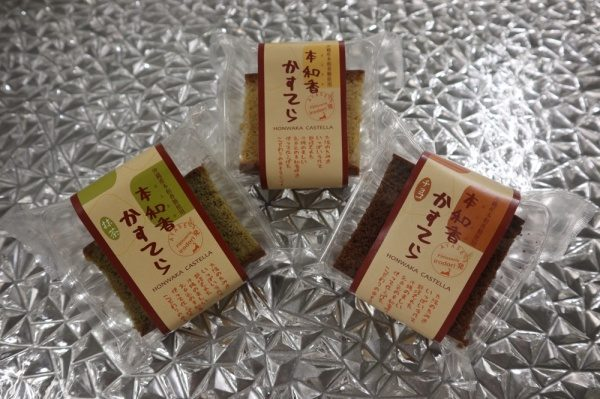 本和香カステラ(抹茶,プレーン,チョコ)