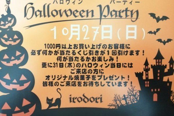 ハロウィーンパーティーとアップルパイフェアー!