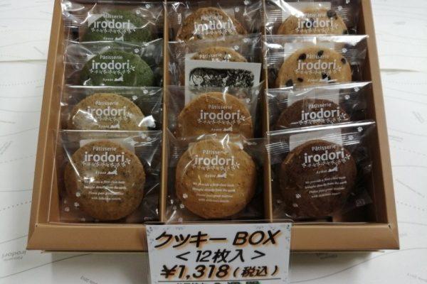 6種類のクッキー詰め合わせ