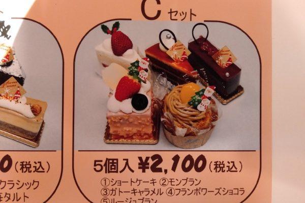 12月24日 25日のカットケーキについて