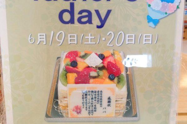 父の日感謝状デコレーションご予約承り中!!